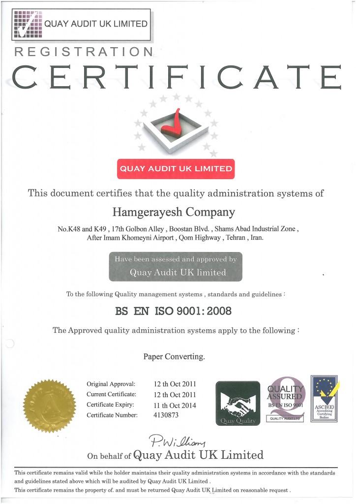 تصویر گواهینامه ایزو 9000 شرکت همگرایش